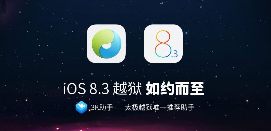 jailbreak untethered para iOS 8.3 TaiG