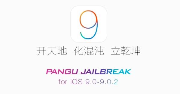 jailbreak ios 9 pangu