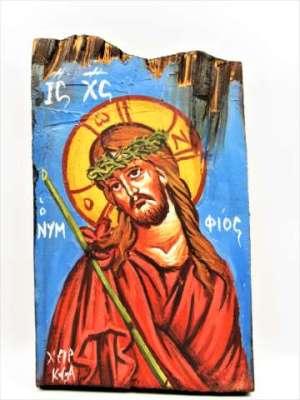 Χειροποίητη Αγιογραφία Χριστός Ο Νυμφίος ζωγραφισμένη στο χέρι, βυζαντινή. Διαστάσεις 0,23εκ Χ 0,14εκ