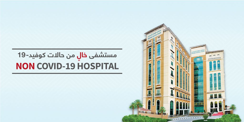 Emirates Specialty Hospital is a Non Covid19 Hospital in Dubai Healthcare City
