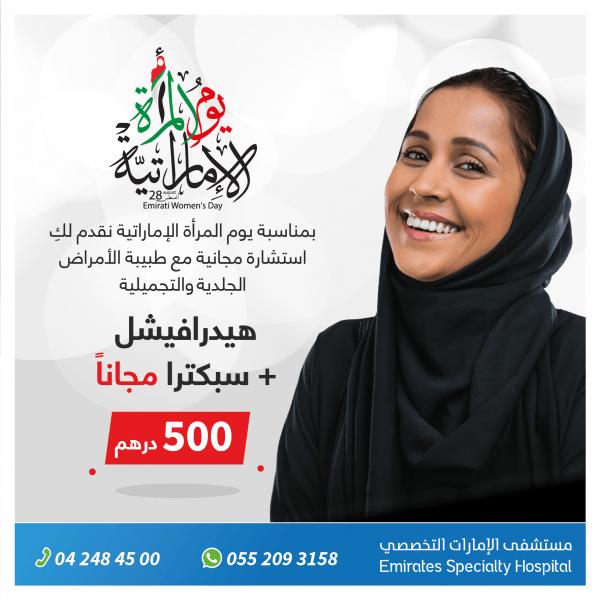 Emirati_Women_Offer_SocialMedia_Ar