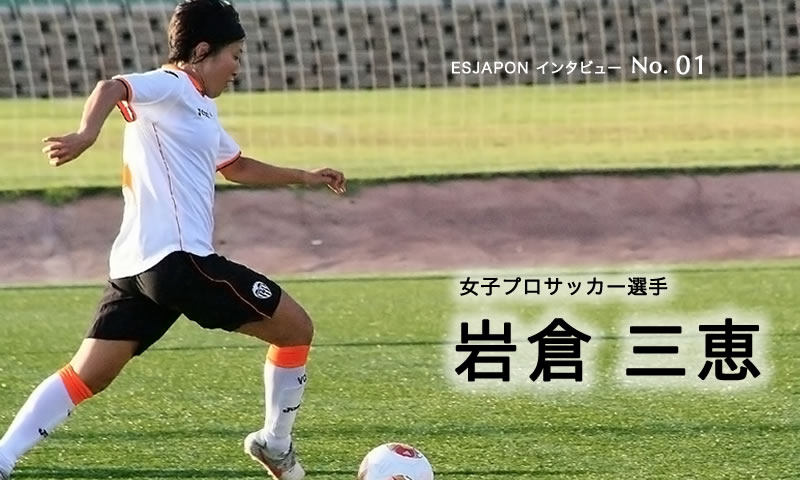 junio2014_MitsueIwakura_ja