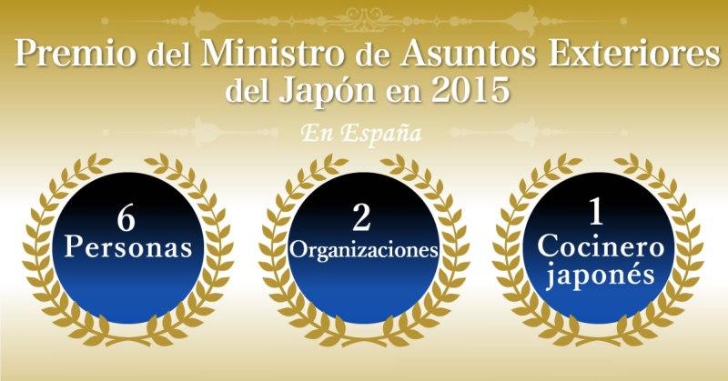 Ago2015_PremioMinistro_es