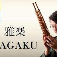 <!--:es-->【Finalizado】Gagaku, la música de la corte imperial japonesa sonará en España<!--:--><!--:ja-->【終了】スペインに雅楽の調べ<!--:-->