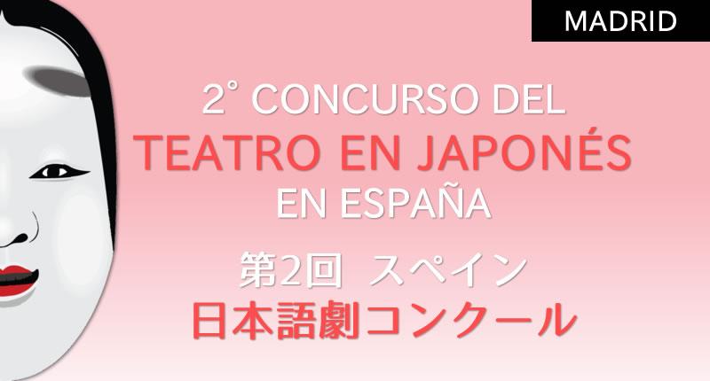 Jun2016_TeatroJapones_Portal