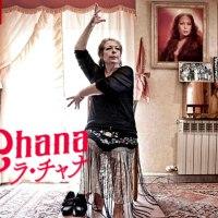 <!--:es-->[Japón] Documental 'La Chana' desembarca en Japón<!--:--><!--:ja-->[日本] 伝説的フラメンコダンサー、ラ・チャナの波乱万丈な人生に迫るドキュメンタリー映画『La Chana』日本公開<!--:-->