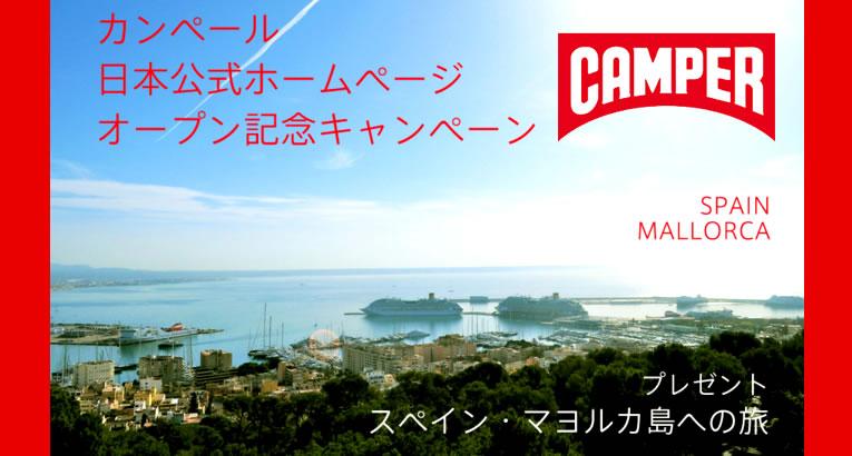nov2018_camper-campaign-jp