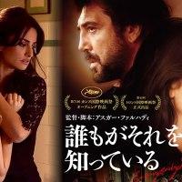 "<!--:es--> [Japón] ""Todos lo saben"" Penélope Cruz y  Javier Bardem<!--:--><!--:ja--> [日本] ペネロペ・クルス&ハビエル・バルデム夫婦主演『誰もがそれを知っている』日本公開中<!--:-->"