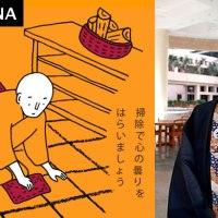 <!--:es--> [Barcelona] Charla con el monje budista y escritor Keisuke Matsumoto<!--:--><!--:ja--> [バルセロナ] 講演会『僧侶 松本圭介との出会い』<!--:-->