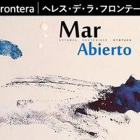 """<!--:es--> [Jerez de la Frontera (Cádiz)] Exposición """"Mar abierto. Estampa sostenible Gyotaku""""<!--:--><!--:ja--> [ヘレス・デ・ラ・フロンテーラ (カディス)] 魚拓展『Mar abierto. Estampa sostenible Gyotaku』<!--:-->"""