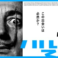 "<!--:es-->【Finalizado】[Fukushima]  Exposición 20º Aniversario Vol.3 ""Dalí/Halsman""<!--:--><!--:ja-->【終了】[福島] 開館20周年記念展 Vol.3『ダリとハルスマン』<!--:-->"