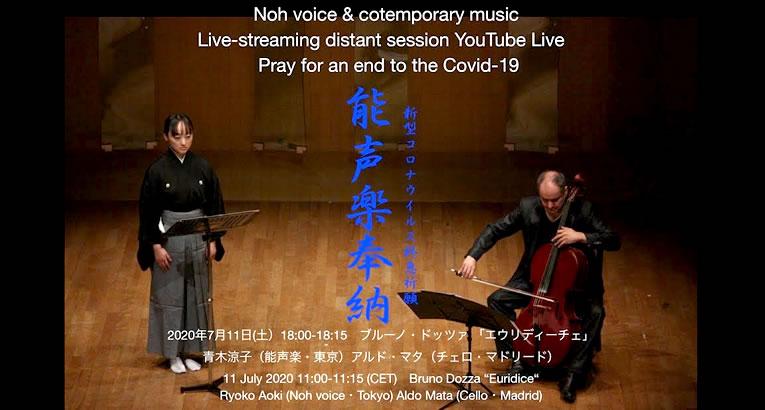 jul2020_noh-voice_01