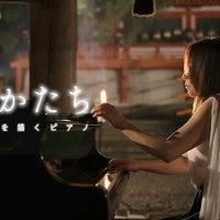 <!--:ja--> [日本] 日本とスペインを繋ぐピアニスト川上ミネを追ったドキュメンタリー『音のかたち 奈良 季節を描くピアノ』<!--:-->