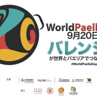 "<!--:es-->【Finalizado】Se celebra ""World Paella Day 2020"" también en Japón<!--:--><!--:ja-->【終了】9月20日の「世界パエリアデー」はバレンシアが世界とつながる日<!--:-->"