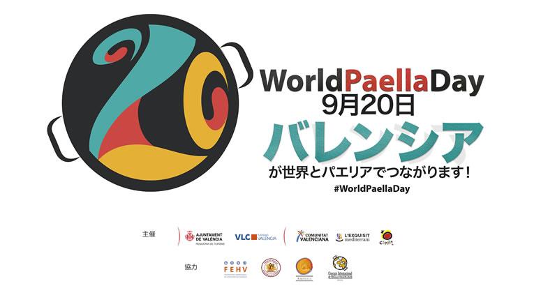 sep2020_worldpaelladay2020_main