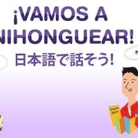 """<!--:es-->[Online] """"¡Vamos a Nihonguear... ONLINE!"""" 4ª edición de las sesiones de conversación en japonés<!--:--><!--:ja-->[オンライン] 第4回「日本語で話そう!Vamos a Nihonguear ONLINE」<!--:-->"""