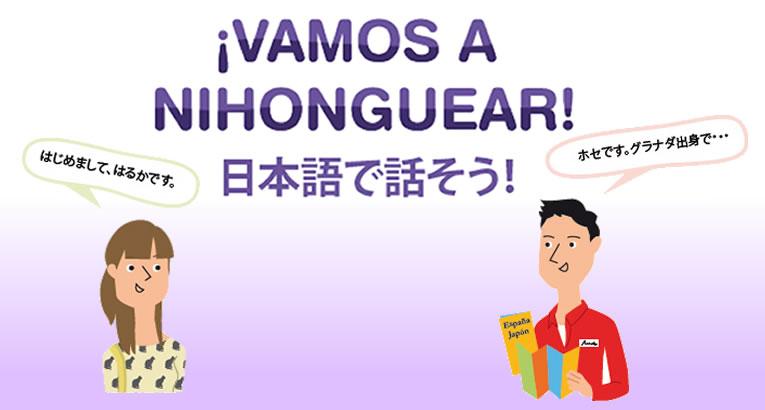 oct2020_1_nihonguear-online_main
