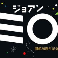 "<!--:es--> [Yamanashi] ""Exposición de Joan Miró"" en Minami Alps City Museum of Art<!--:--><!--:ja--> [山梨] スペインの巨匠が残した版画作品を網羅『ジョアン・ミロ展』<!--:-->"