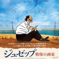 """<!--:es--> [Japón] El documental de animación """"JOSEP"""" llega a los cines de Japón<!--:--><!--:ja--> [日本] 実在のスペイン人画家の激動の人生を描いた『ジュゼップ 戦場の画家』日本公開<!--:-->"""
