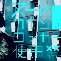 "<!--:es-->El cine japonés, premiado en el ""Madrid International Film Festival 2021 Online""<!--:--><!--:ja-->マドリード国際映画祭2021 にて日本映画が数々の賞を受賞<!--:-->"