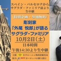 <!--:ja-->[オンライン] 参加無料!カタルーニャ州政府観光局 特別企画オンラインツアー『彫刻家・外尾悦郎が語るサグラダ・ファミリア』<!--:-->
