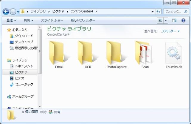 パソコンで、たまに見かける「Thumbs.db」ファイルって一体なに?