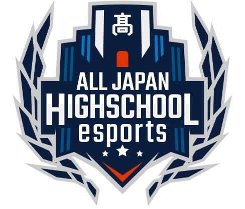 「第二回全国高校eスポーツ選手権」結果まとめ。どちらの部門でも前回大会の雪辱が果たされる