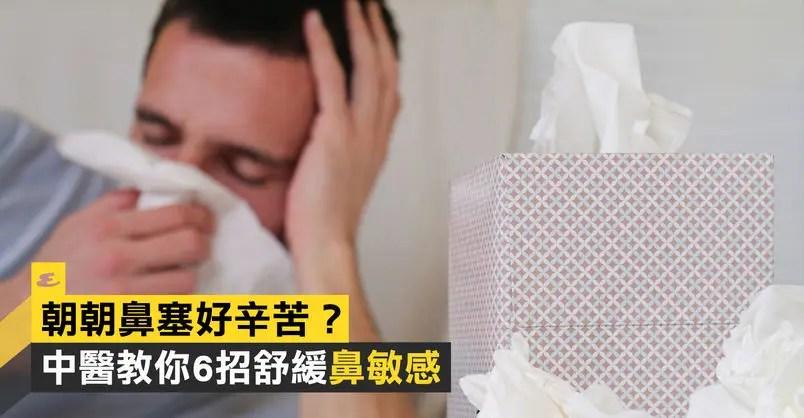 【舒緩鼻敏感】朝朝鼻塞好辛苦?中醫教你6招解決鼻敏感問題 穴位按摩、天灸、中藥食療