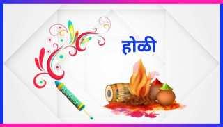 Essay on Holi in Marathi