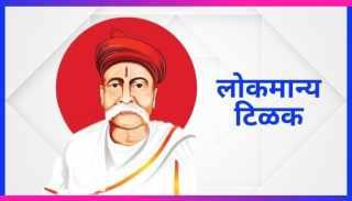 Essay on Lokmanya Tilak in Marathi