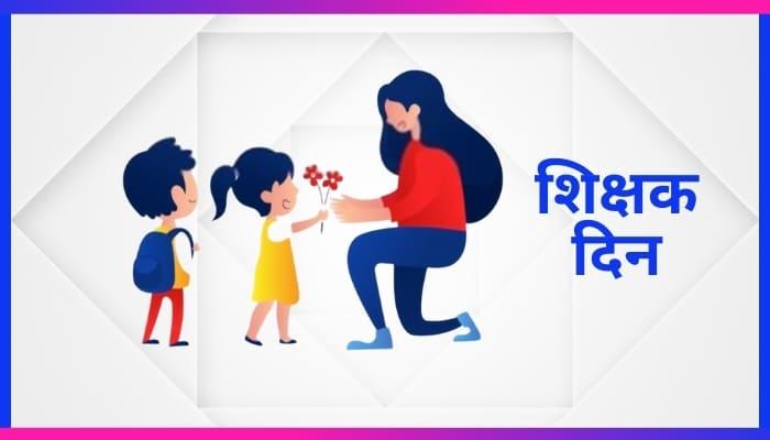 Essay on Teacher's Day in Marathi