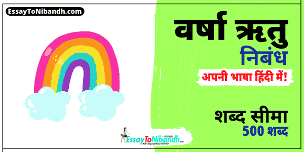 Essay On Rainy Season In Hindi 500 Words