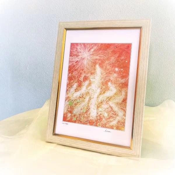 ヒカリの導き 龍神の絵の画像