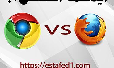 Photo of أيهما أفضل كروم أم موزيلا ؟   What better Chrome or Firefox