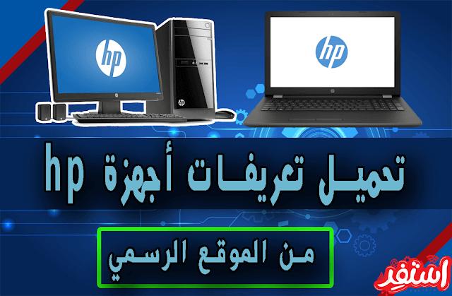تحميل وتثبيت جميع التعريفات الأصلية لأجهزة Hp من الموقع