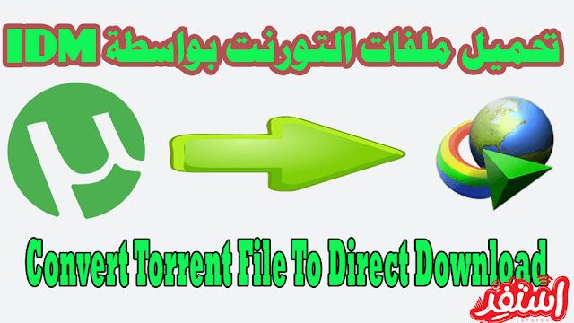 تحميل ملفات التورنت بواسطة internet download manager | استفد