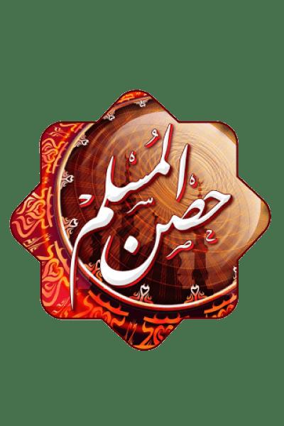 تطبيق أدعية وأذكار حصن المسلم