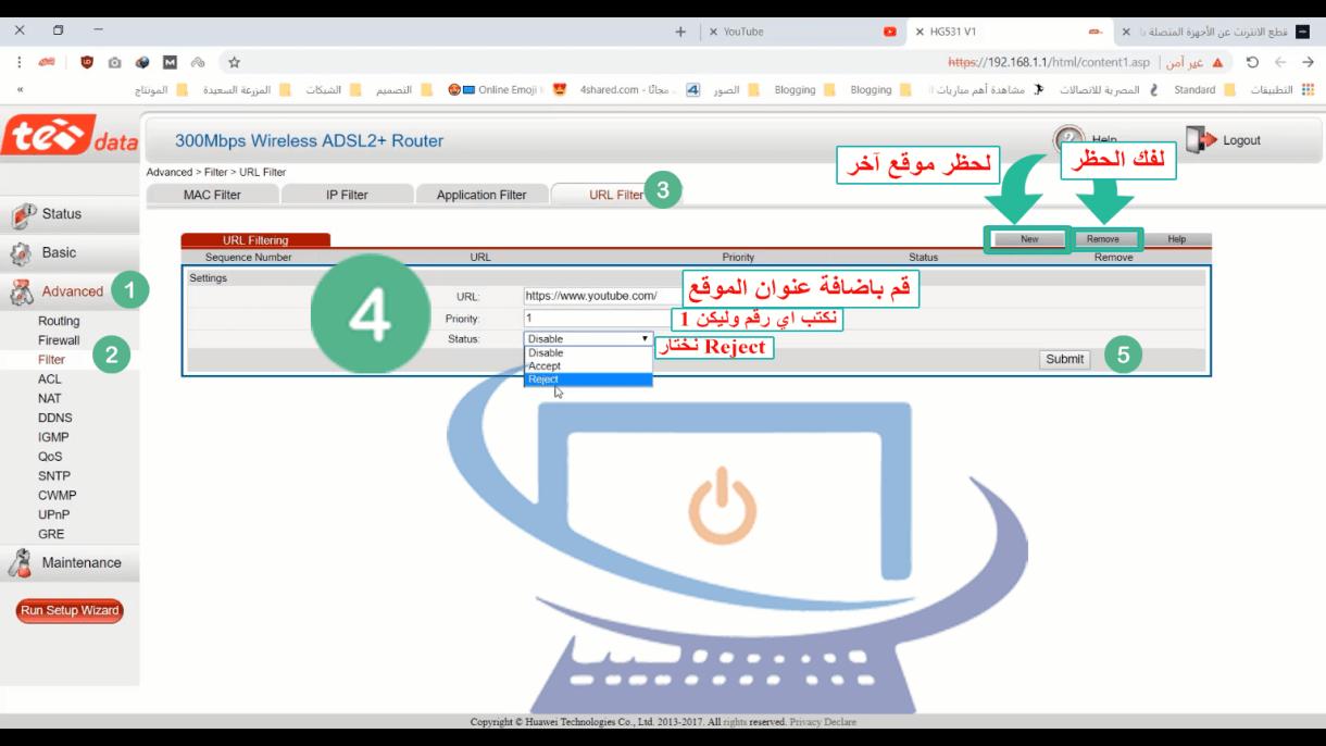 حجب-المواقع-الاباحية-من-الراوتر-&-حجب-تطبيق-اليوتيوب-من-الراوتر-te-data-1