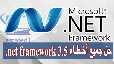 Photo of حل مشكلة تثبيت net framework فى ويندوز 7