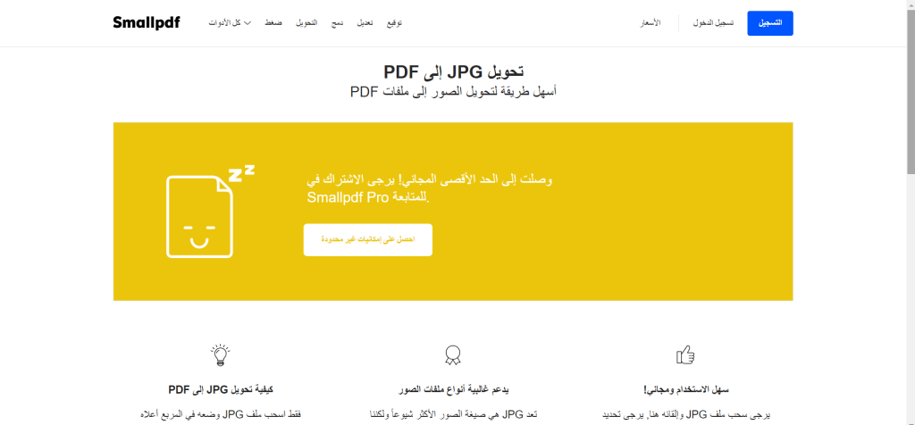 smallpdf  تحويل وورد الى pdf smallpdf crack pro free unlimited