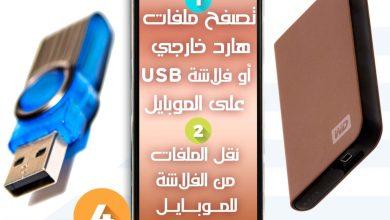 Photo of 4 طرق مختلفة لتصفح ملفات هارد خارجي أو فلاشة USB على الموبايل وأيضا نقل الملفات بينهما