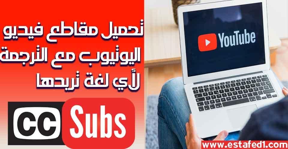 تحميل مقاطع الفيديو من اليوتيوب مع الترجمة