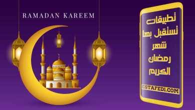 رمضان كريم ، كل عام وأنتم بخير