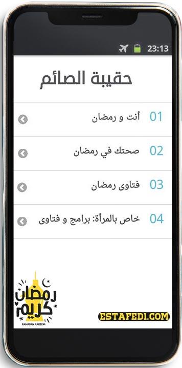 تطبيق حقيبة الصائم من أولى التطبيقات التى يجب أن تثبتها على هاتفك الأندرويد