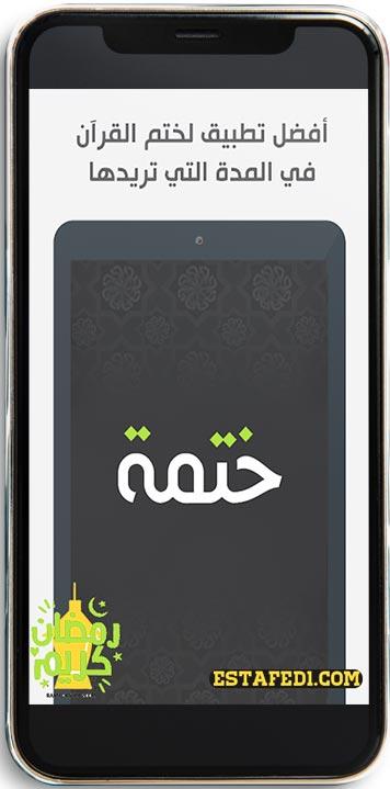 ختمة - Khatmah من التطبيقات التى تساعدك على ختم القرآن في شهر رمضان