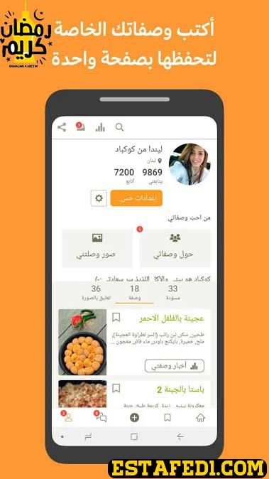 أفضل تطبيق للأكلات والعزومات في رمضان