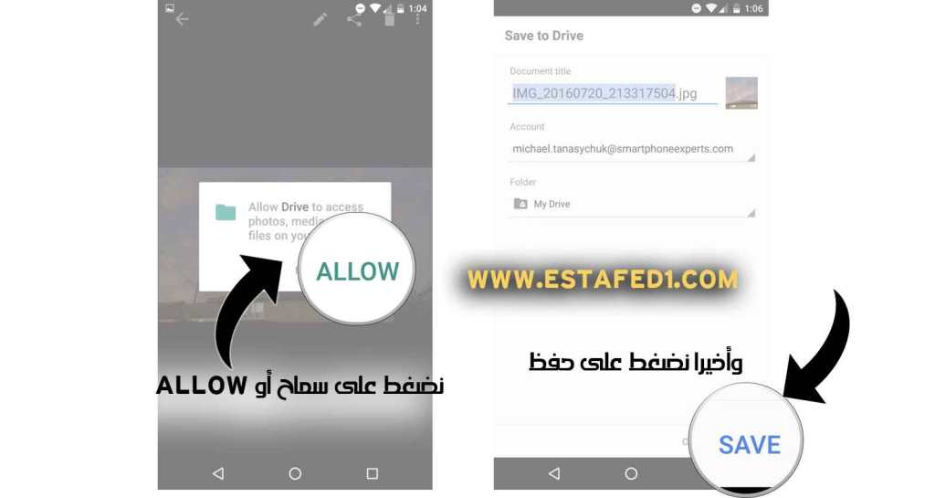 حل مشكلة هناك خطأ في توزيع الحزمة عند تثبيت تطبيق خارج متجر جوجل بلاي