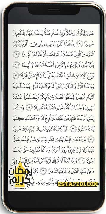 قراة القرآن داخل تطبيق ختمة