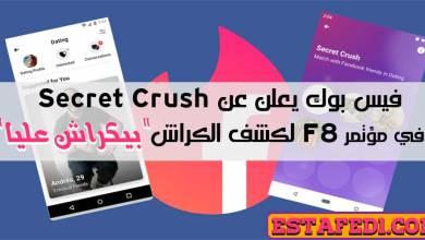 ميزة Secret Crush للتعرف على حبيبك السري