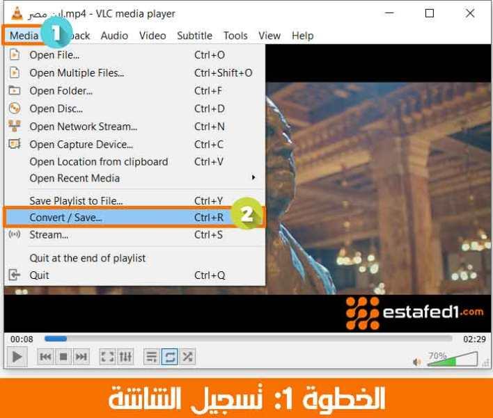 تسجيل الشاشة من برنامج vlc